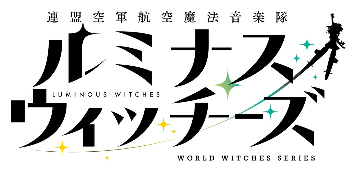 Strike Witches Mindeki 2019 Fly up to the Future! Held on March 30!