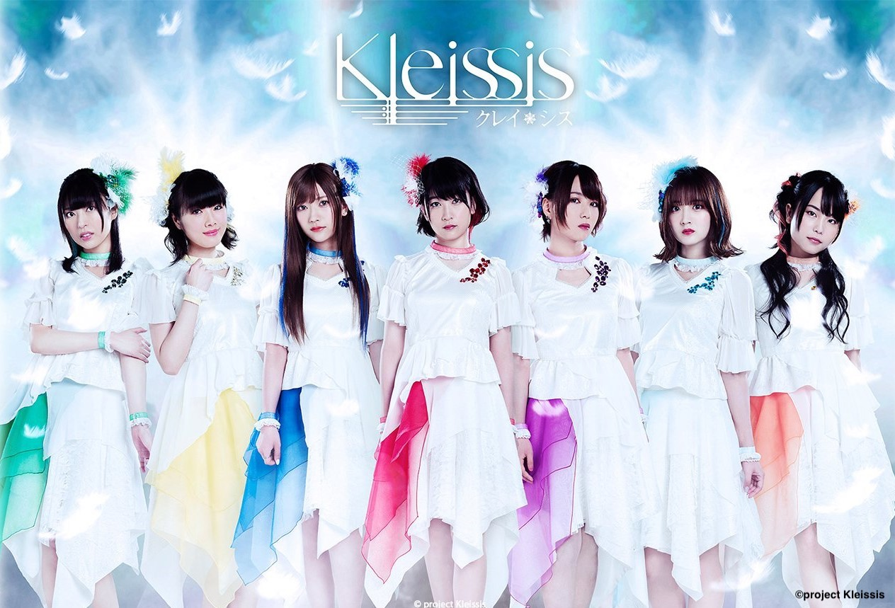 2019年7月30日(火)配信スタート Kleissis 7th SINGLE「Into the Abyss」