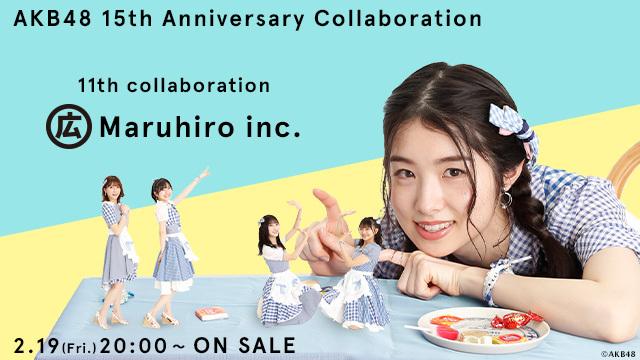 AKB48 15周年記念コラボグッズ第11弾!! マルヒロ × AKB48をオサレカンパニーがプロデュース