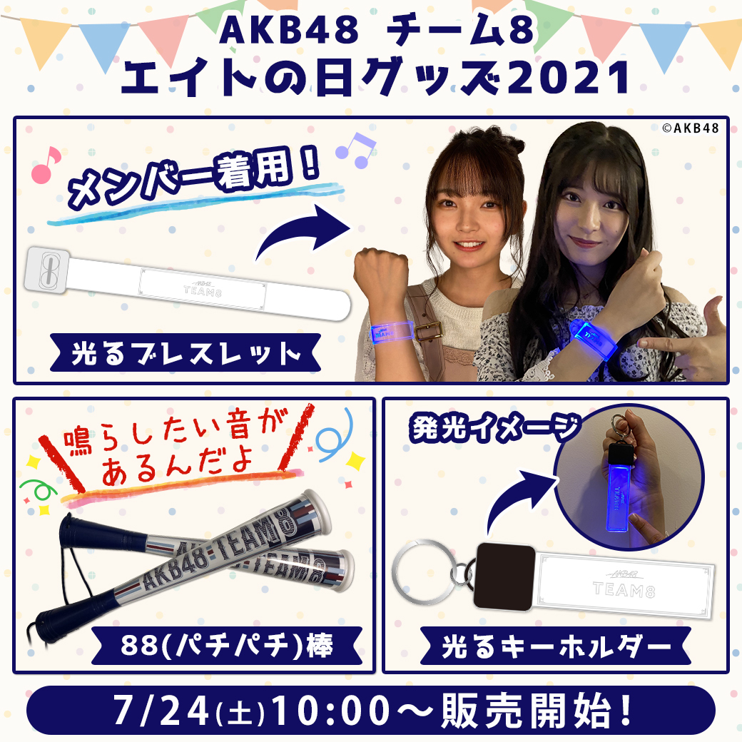 AKB48 チーム8 エイトの日グッズ2021をオサレカンパニーがデザイン